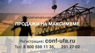 Конференция по недвижимости для застройщиков и риэлторов