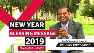 New Year 2019 Blessing Message (Hindi) | Dr. Paul Dhinakaran
