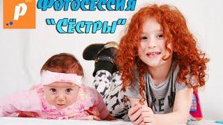VLOG Детская фотосессия сестёр My fotosession