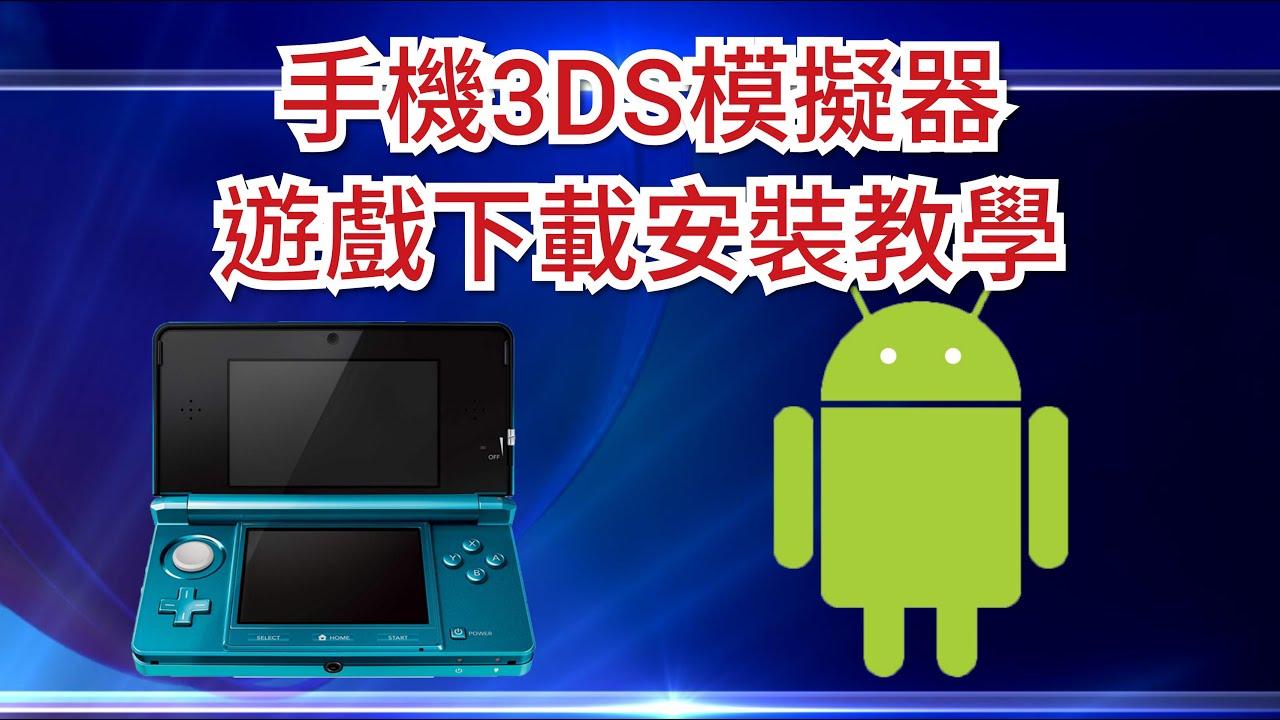 手機3DS模擬器遊戲下載安裝教學(Citra 20191014版本) - YouTube