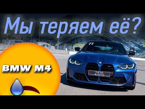 Новая BMW M4 на гоночной трассе. В чем G82 уступает F82?