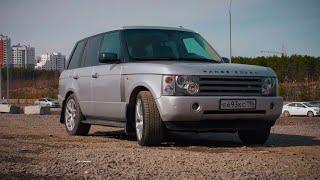 Памятник по цене Приоры.  Обзор Range Rover Vogue 3 с пробегом 400 000 км