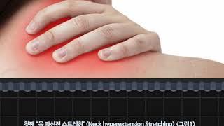 아산 목디스크 증상및 치료방법