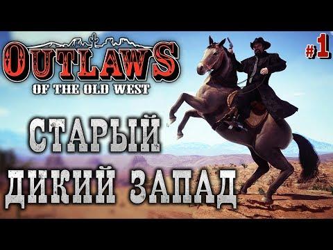 Outlaws Of The Old West #1 🐎 - Старый Дикий Запад - Выживание, Вестерн