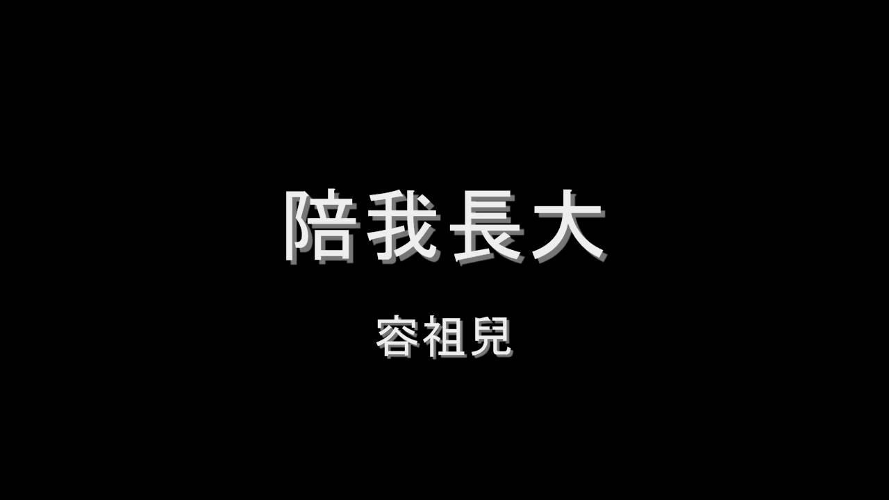 容祖兒 - 陪我長大 HD - YouTube
