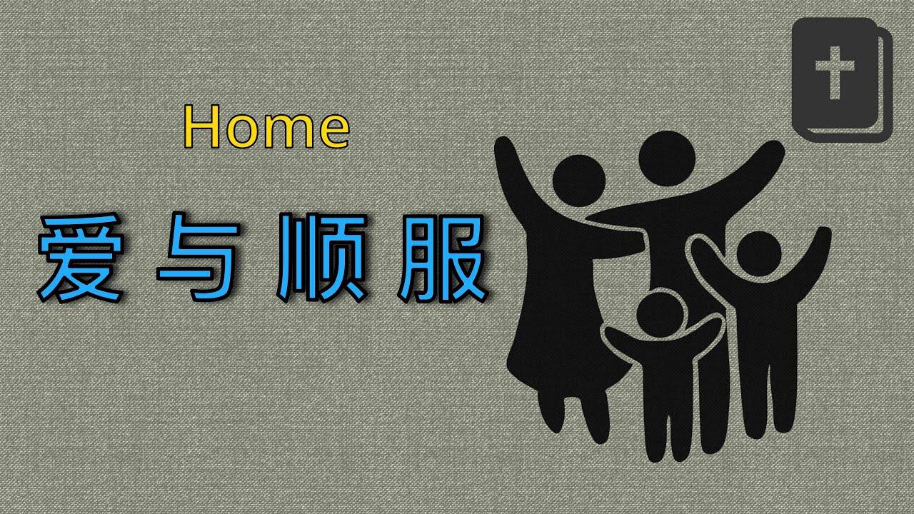【清教徒的家庭观】:清教徒系列(第四期)  丈夫和妻子+爱与顺服+家庭关系+亲子关系+孤独感+亲密感