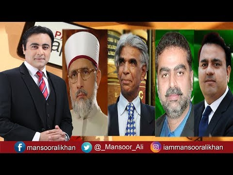 To The Point - 28 July 2017 - Express News