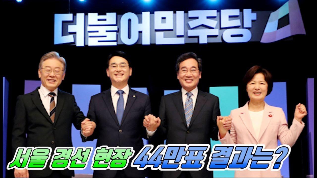 최종 서울 경선현장/44만표 결과는