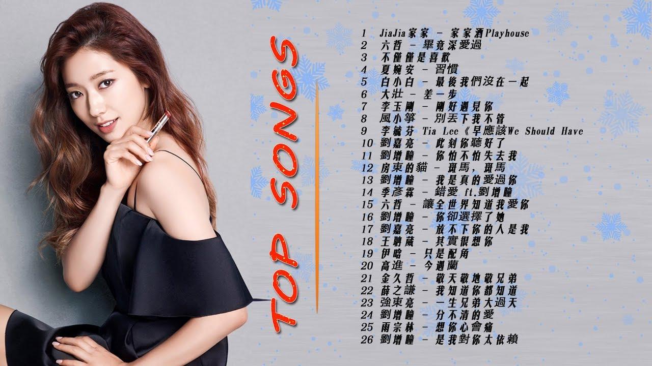 KKBOX - 2018 KKBOX 國語單曲排行榜 - 2018流行歌曲點擊排行榜 - 國語新歌排行 - 2018年火爆臺灣Top 100 - kkbox 華語 ...