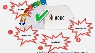 Яндекс фотки Создаем альбомы