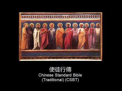 使徒行傳, 音頻版本 Chinese Standard Bible (Traditional)