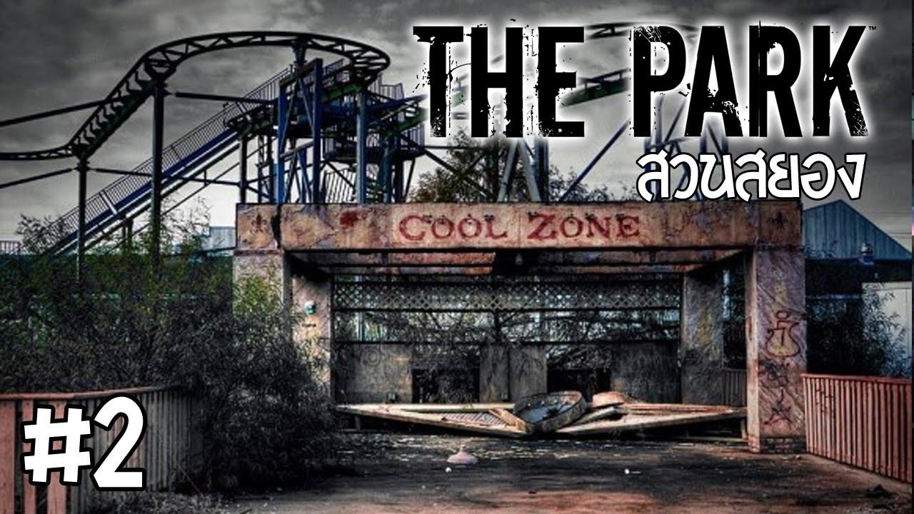 สวนสยอง! - THE PARK - Part 2