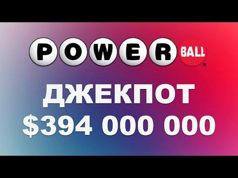 ДЖЕКПОТ $394МЛН - ИГРАЮ В АМЕРИКАНСКУЮ ЛОТЕРЕЮ POWERBALL | ЧТО ВЫИГРАЛ?