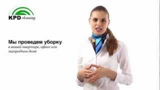 Уборка помещений от КПД-Клининг(, 2012-11-30T17:45:34.000Z)