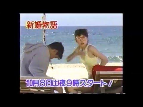 「新婚物語」 沢口靖子、陣内孝則 1988年