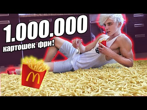 1.000.000 КАРТОШЕК ФРИ ДОМА !