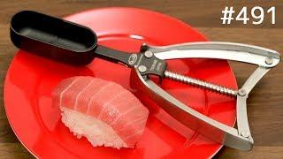 握ると寿司できちゃうトング / SUSHI TONGS. Japanese Cooking Gadgets thumbnail