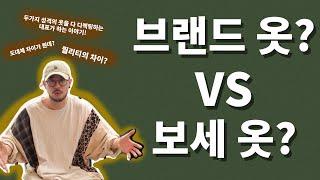 사입 [일명 보세 옷] 과 브랜드 옷의 차이!