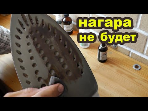 Пригорел утюг? Как почистить подошву утюга от нагара. Свежие идеи