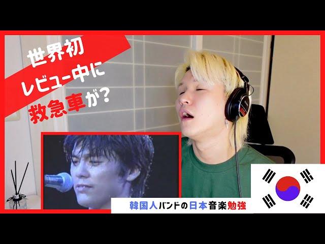❗️Ozaki Yutaka (尾崎豊)❗️I love you❗️伝説的な舞台❗️を見た韓国人バンドの反応❗️REACTION❗️