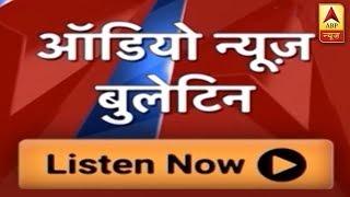 Audio Bulletin: BS Yeddyurappa Met Governor Vajubhai Vala And Staked Claim To Form Govt | ABP News