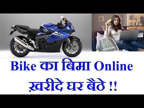 Sabse Sasta Bike Insurance Policy Online Kaise Kharide - Two Wheeler Insurance