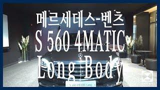 [한성자동차] 메르세데스-벤츠 S560 4MATIC Long Body 차량 기능 설명 및 출고 영상