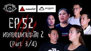 EP 52 Part 3/4 The Sixth Sense คนเห็นผี : หอคอยมหาประลัย 2