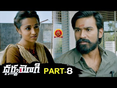 Dharma Yogi Full Movie Part 8 - Latest Telugu Full Movies - Dhanush, Trisha, Anupama Parameswaran