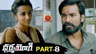 Dharma Yogi Full Movie Part 8 - Latest Telugu Full Movies - Dhanush, Trisha, Anupama Parameswaran