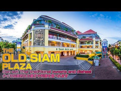 The OLD SIAM PLAZA / Bangkok Shopping