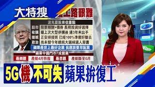 中國依存症爆發!5G iPhone恐錯過銷售旺季 不甘於後! 華為發表高貴摺疊新機抗衡三星|主播賴家瑩|【大特搜】20200225|非凡新聞