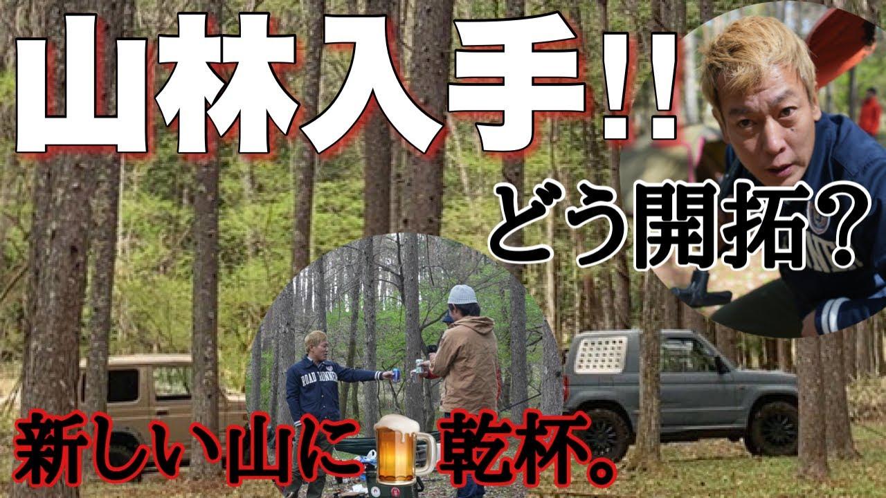 【山を入手!】開拓してキャンプ場に!まずは焚火会メンバーと【野営!】