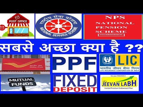 PPF NSS  POST OFFICE BANK FD Vs LIC || Fixed Deposit in hindi