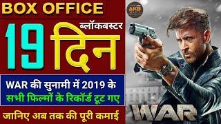 WAR Box Office Collection | Hrithik Roshan | Tiger Shroff | WAR Movie Collection Day 19 | #WAR
