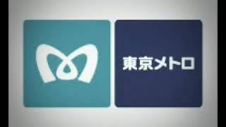 【メトロ】東京メトロ半蔵門線内