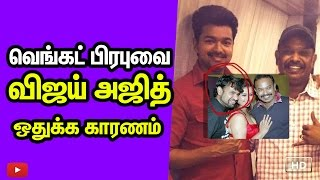 Both Thala & Thalapthy Rejected Venkat Prabhu because of this | SIvakarthikeyan