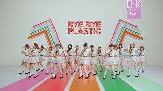 【MV Full】บ๊ายบาย...นายพลาสติก(Kami7 Go Green) / BNK48