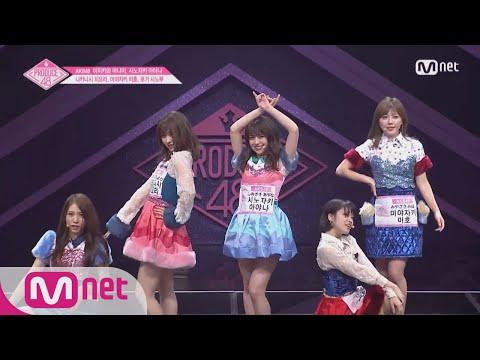 PRODUCE48 [단독/풀버전] AKB48_이치카와 마나미, 시노자키 아야나, 나카니시 치요리, 미야자키 미호, 모기 시노부 ♬이름이 뭐예요? @기획사별 퍼포먼스 180622 E