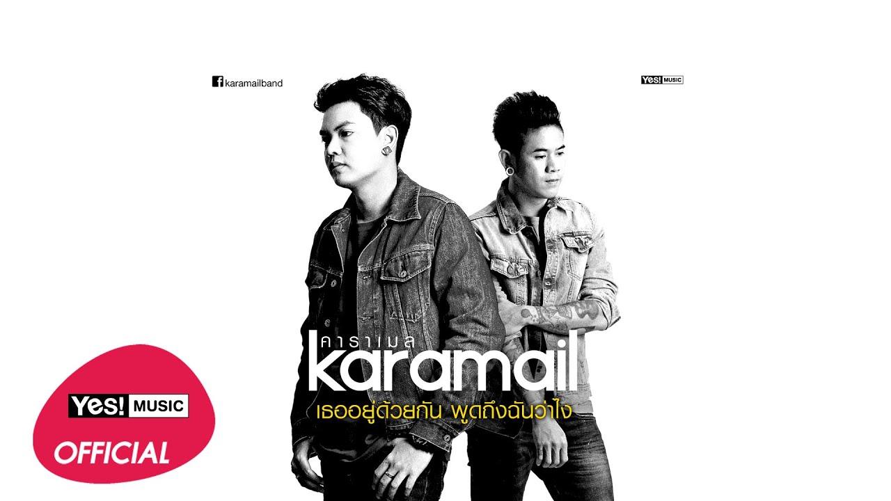 เธออยู่ด้วยกัน พูดถึงฉันว่าไง (Fake) : Karamail   Official Audio