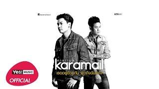 เธออยู่ด้วยกัน พูดถึงฉันว่าไง (Fake) : Karamail | Official Audio