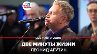 Леонид Агутин – Две Минуты Жизни (LIVE @ Авторадио)