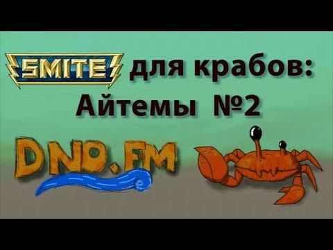 видео: smite для крабов: Айтемы №2 (physical items) [smite\Смайт] [Гайд]