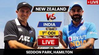 🔴 LIVE:- India vs NewZeland 1st Odi Live Streaming, Ind vs Nz 1st Odi Live Cricket Match