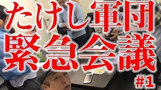 【たけし退社報道後】オフィス北野でのたけし軍団緊急会議♯1【水道橋博士】
