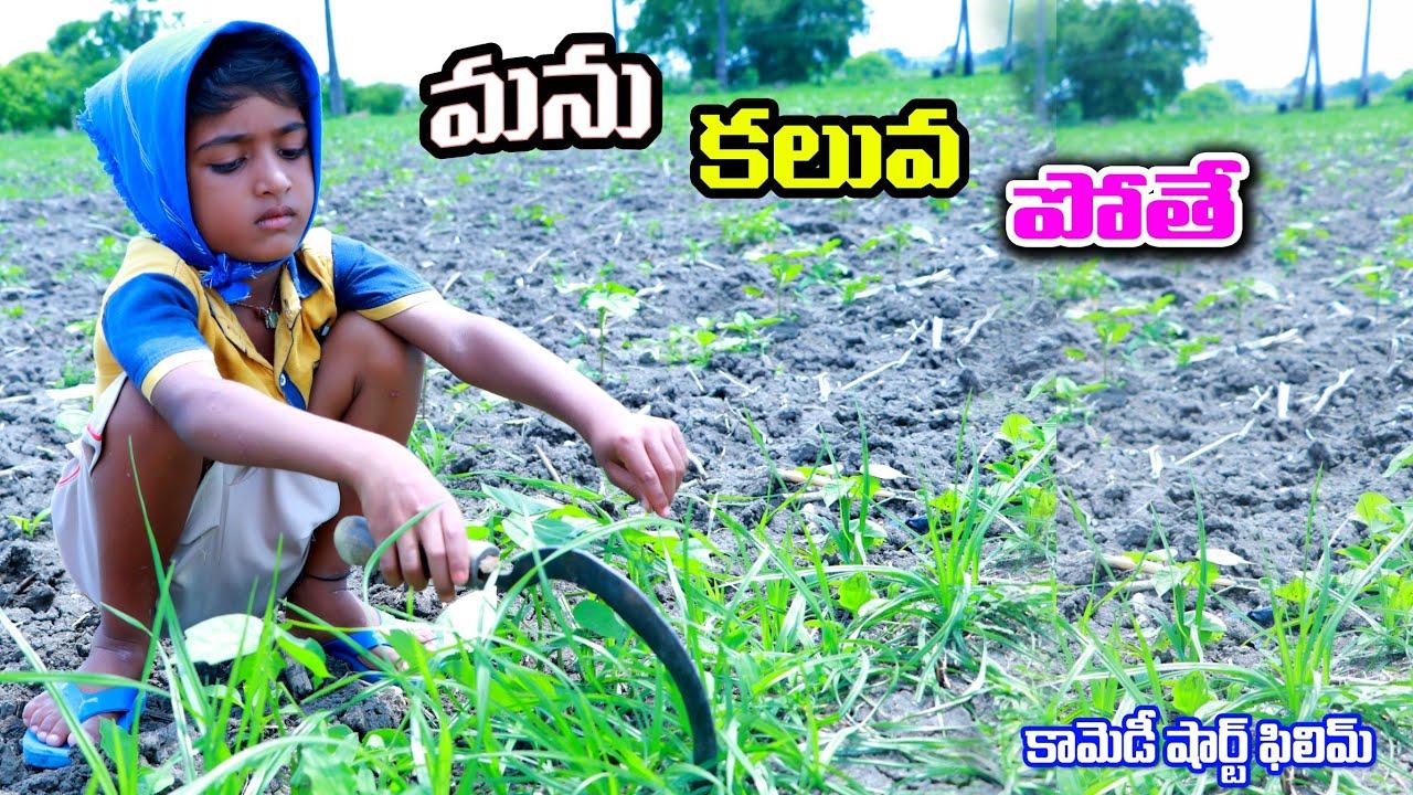 Manu Kaluva Pothe || Village comedy || by Telugu letest all
