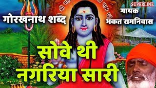 Sove Thi Nagariya !! Guru Gorakh Haryanvi 2017 !! Bhakat Ramniwas !! Superline Devotional
