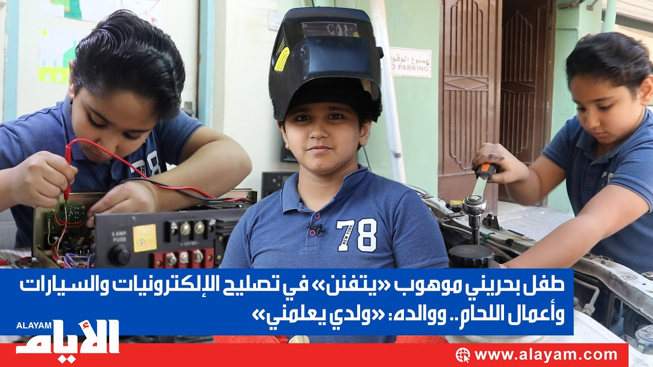 طفل بحريني موهوب «يتفنن» في تصليح الإلكترونيات والسيارات وأعمال اللحام.. ووالده: «ولدي يعلمني»  - نشر قبل 24 دقيقة