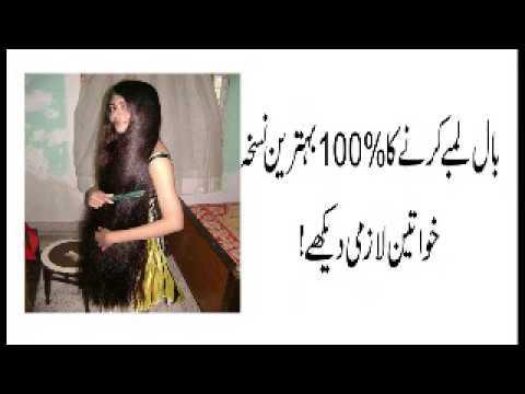 Baal Lambe Karne Ka Tarika Long Hair Hairstyles Health Tips In Urdu