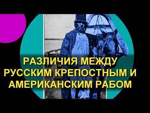 Русский крепостной и американский раб.